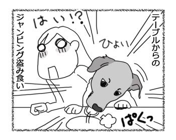 羊の国のラブラドール絵日記シニア!!「わかりまシタ」1