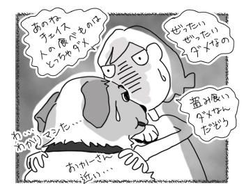 羊の国のラブラドール絵日記シニア!!「わかりまシタ」3