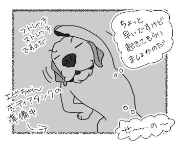 羊の国のラブラドール絵日記シニア!!「夏時間ということは・・・」3B