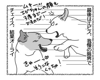 羊の国のラブラドール絵日記シニア!!「エビスの顔も」4