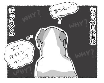 羊の国のラブラドール絵日記シニア!!「ボクのはじめてのおもてなし」2