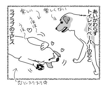 羊の国のラブラドール絵日記シニア!!「ドラマチック・・・芯!」1