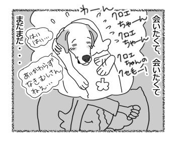 羊の国のラブラドール絵日記シニア!!「真夜中の訪問」4