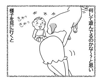 羊の国のラブラドール絵日記シニア!!「ベビーシッターな俺様」3