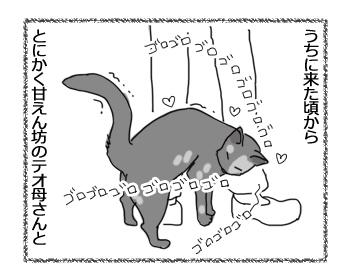 羊の国の猫日記ログ8_1