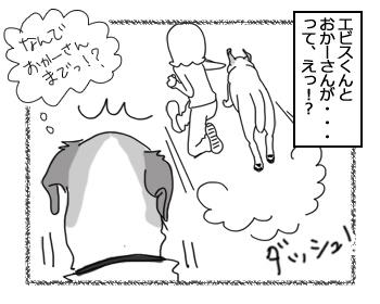 羊の国のラブラドール絵日記シニア!!「モッテコイ我が家流」3