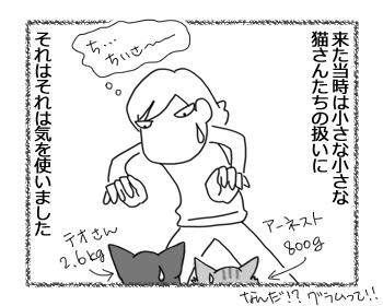 羊の国の猫日記ログ9_2