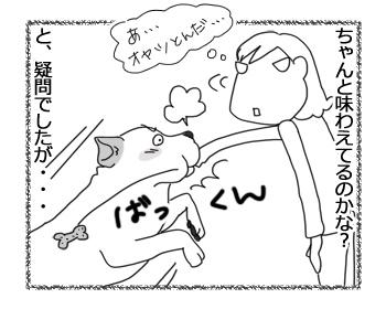 羊の国のラブラドール絵日記シニア!!「エアー・オヤツと休暇届け」3
