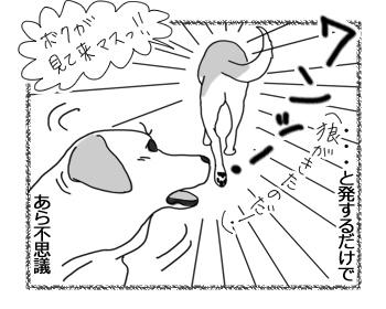 羊の国のラブラドール絵日記シニア!!「狼少年エビス」2