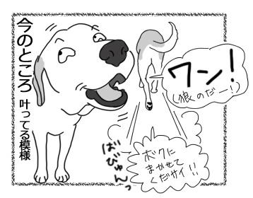 羊の国のラブラドール絵日記シニア!!「狼少年エビス」4B
