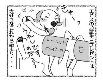 羊の国のラブラドール絵日記シニア!!「バースデー・プレゼント」1