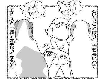 羊の国のラブラドール絵日記シニア!!「顔はやめなよ!」3