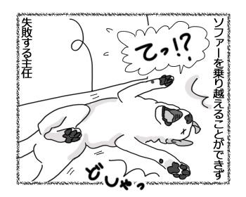 羊の国のラブラドール絵日記シニア!!「主任さんへ」5