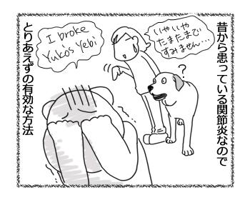 羊の国のラブラドール絵日記シニア!!「ダイエット、みんなですれば辛くない!?」3