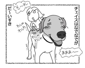 羊の国のラブラドール絵日記シニア!!「チェイスの弱点?」1