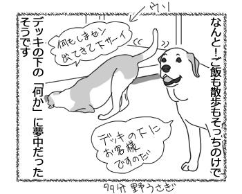 羊の国のラブラドール絵日記シニア!!「はじめてのお留守番」3