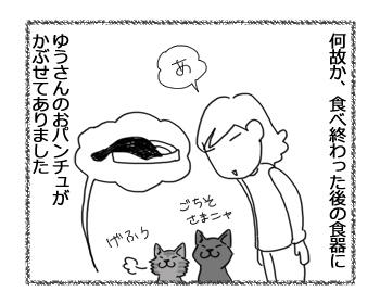 羊の国のラブラドール絵日記シニア!!「エビスの顔も三度まで」猫日記ログ3の1