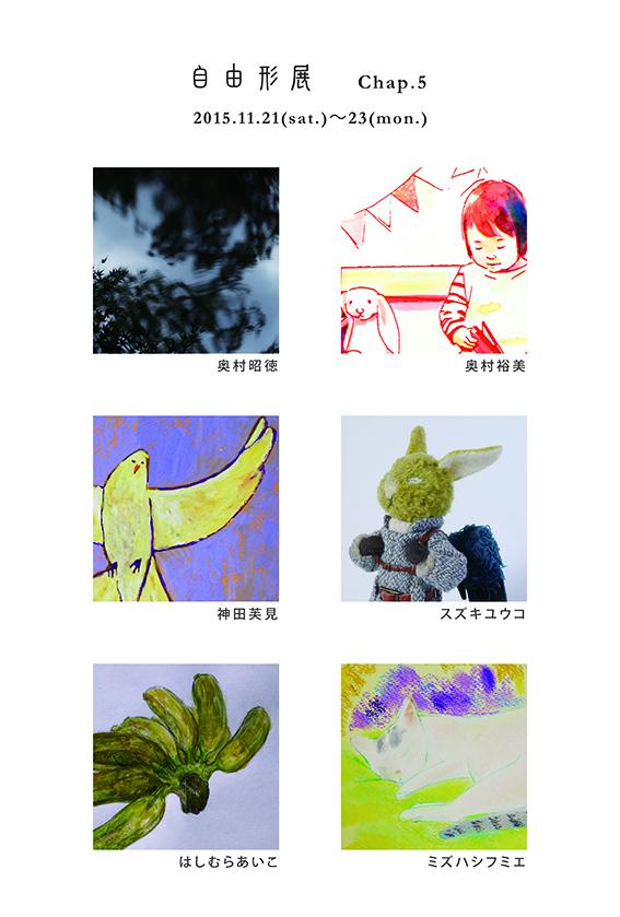 jiyugata5_1.jpg