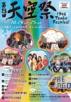 2015tenkusai_flyer.jpg