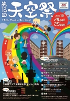 2015tenkusai_poster.jpg