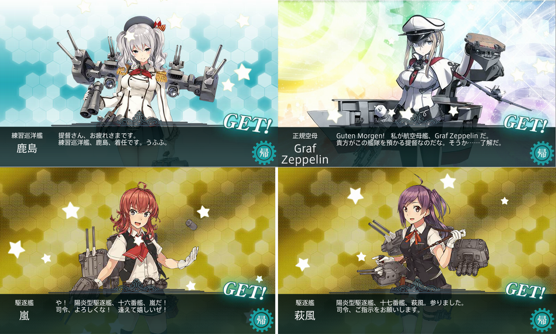 kancolle_20151127-124053193@.png