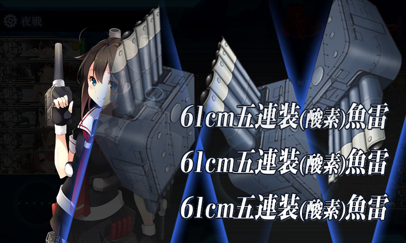 kancolle_20151127-194340399.png