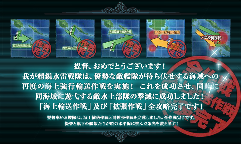 kancolle_20151127-194452863.png
