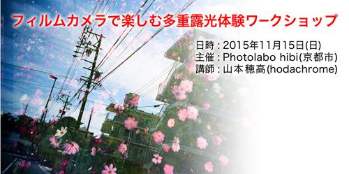 blog_banner_hibi2.jpg