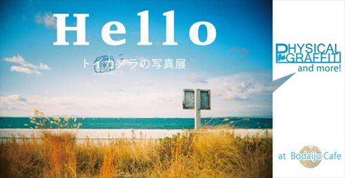 hello_cover_sns.jpg
