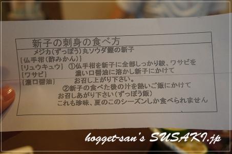 20150907しんこ定食15