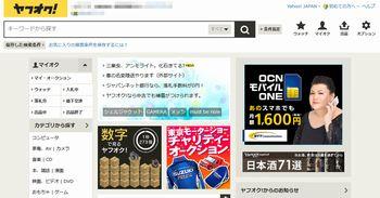 ヤフオク! - 日本最大級のネットオークションサイト