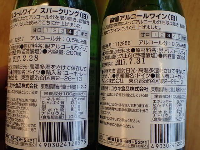 ノンアルコールワイン (5)