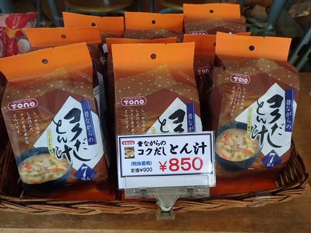 コク出汁トン汁 (7)