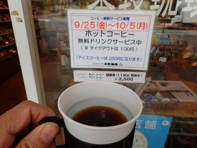 セール最終日 (1)