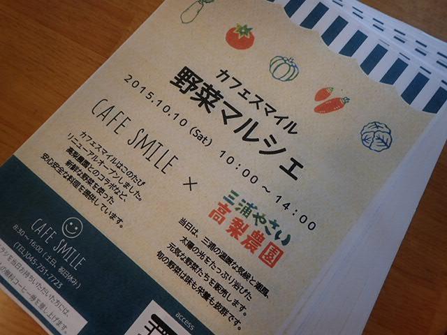 カフェスマイル野菜マルシェ (1)