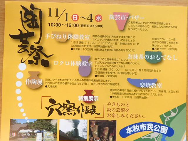 陶芸祭 (13)