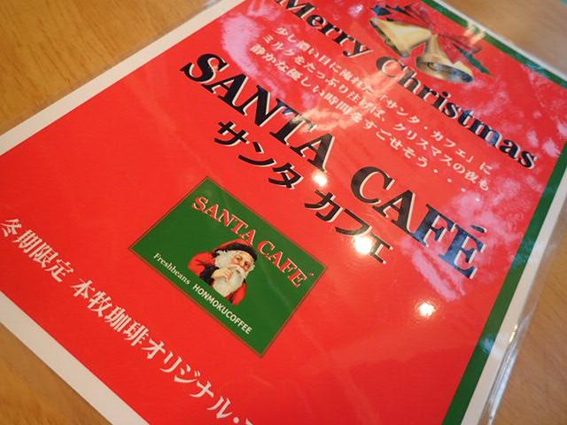 サンタカフェ2015 (1)