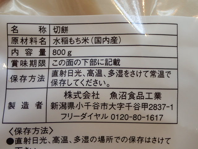切り餅 (12)