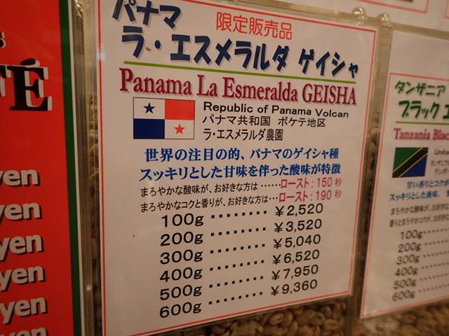パナマ ゲイシャ (3)