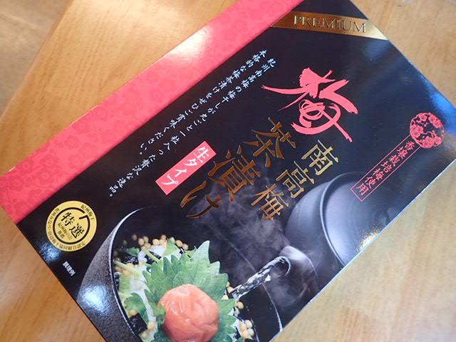 梅茶漬け (1)