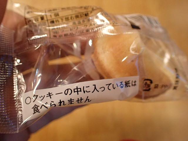あいだみつをクッキー (3)