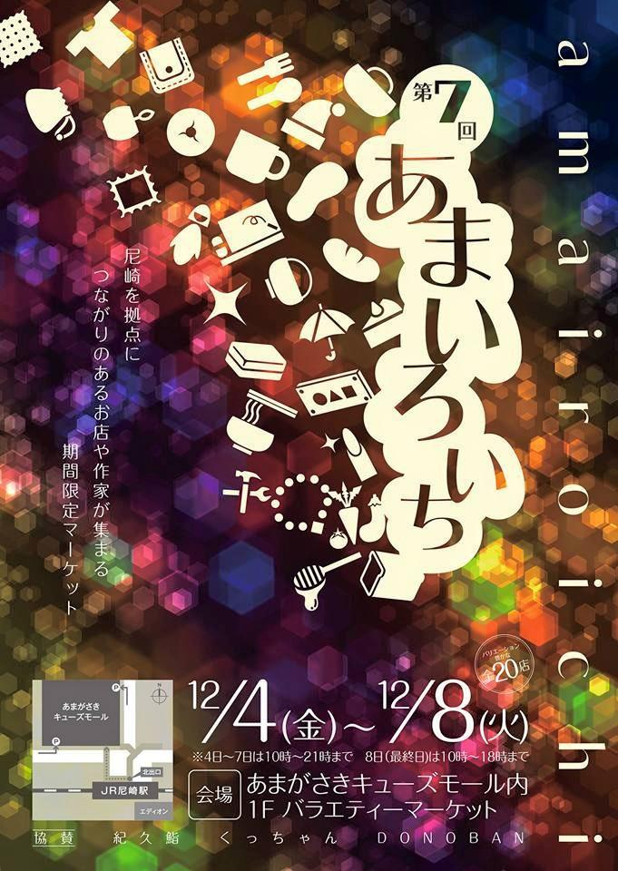 amairoichi1204-1208