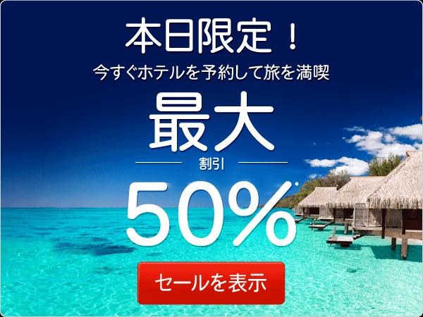 【本日限定】最大 50 割引セール