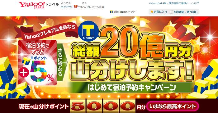 Yahoo!トラベル 国内宿泊予約を新規利用で20億円分のTポイント山分けキャンペーン