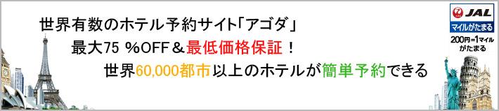 JAL ホテル予約サイトagodaの予約で3倍マイルキャンペーン