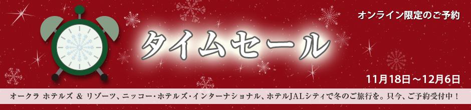 オークラ ホテルズ リゾーツ 本日からタイムセール開始!