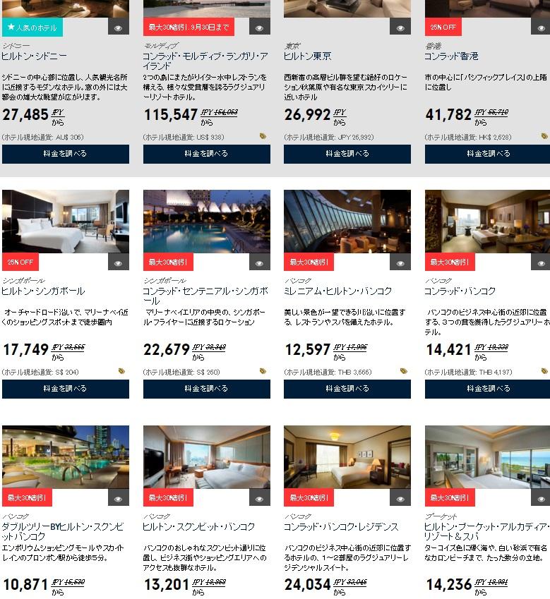 ヒルトンホテル 東南アジアで最大30OFF  WI-FI無料