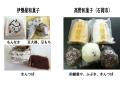 伊勢屋和菓子と高野和菓子