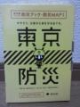 東京防災1