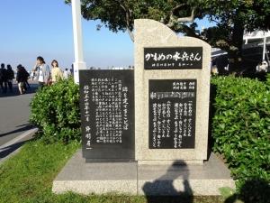 「かもめの水兵さん」の碑